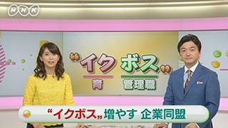イクボス企業同盟_おはよう日本�E.jpg