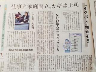 イクボス東京2014.3.28.JPG