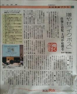 イクボス西日本新聞2014.8.16.jpg