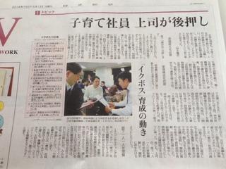 イクボス読売2014.5.13.JPG