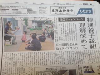 ハッピーゆりかごプロジェクト�I東京新聞2014.04.05.JPG