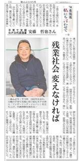 共同通信インタビュー記事.jpg