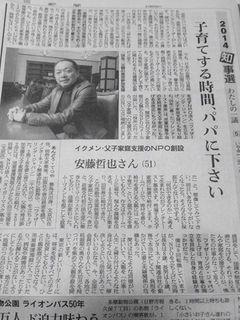 朝日新聞2014.2.5.JPG